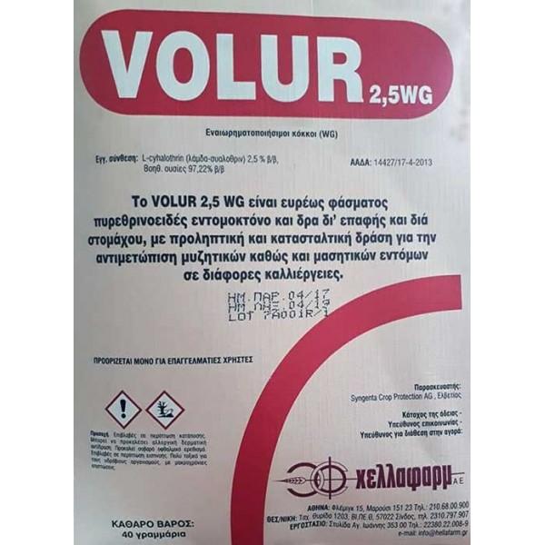 Εντομοκτόνο VOLUR 2,5 WG|40gr