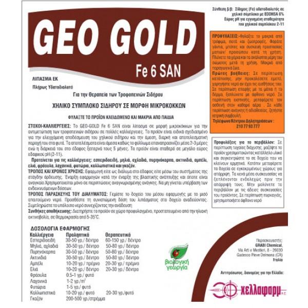 Λίπασμα GEO GOLD Fe 6 SAN 1kgr